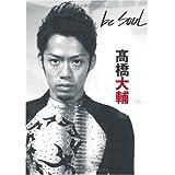be SOUL