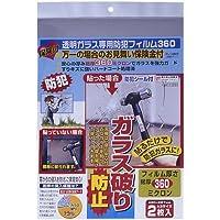 保険付透明ガラス専用防犯フィルム360 A3サイズ透明 2255