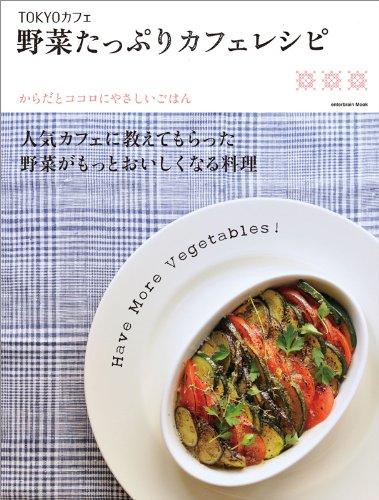TOKYOカフェ 野菜たっぷりカフェレシピ (エンターブレインムック)の詳細を見る