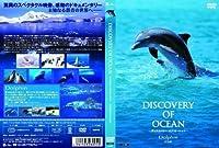 ディスカバリー・オブ・オーシャン イルカ [DVD]