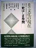 叢書文化の現在〈11〉歓ばしき学問 (1980年)