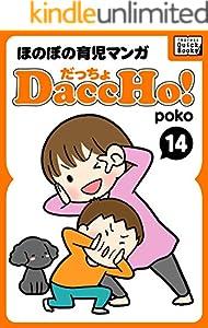 DaccHo!(だっちょ)ほのぼの育児マンガ 14巻 表紙画像