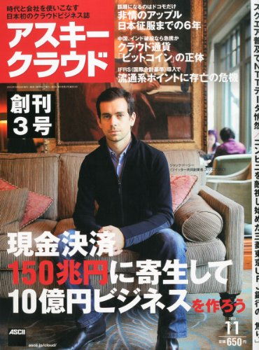 アスキークラウド 2013年 11月号 [雑誌]の詳細を見る
