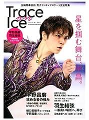 Trace on Ice (双葉社スーパームック)