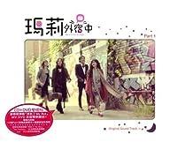 メリは外泊中 Part 1 韓国ドラマOST (リパッケージ版) (CD+DVD)(台湾盤)