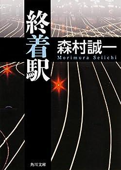 終着駅 (角川文庫)