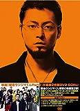 映画「闇金ウシジマくんPart2」DVD 豪華版