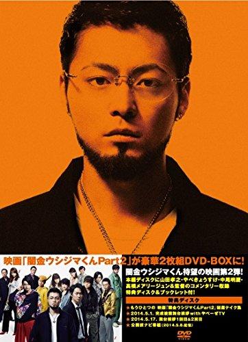 映画「闇金ウシジマくんPart2」DVD 豪華版の詳細を見る