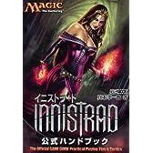 マジック:ザ・ギャザリング イニストラード公式ハンドブック (ホビージャパンMOOK 419)