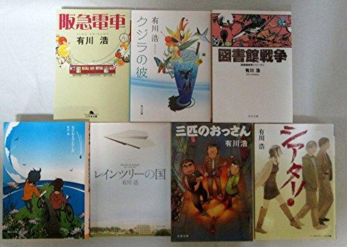 有川浩 文庫 7冊セット (文庫古書セット)の詳細を見る