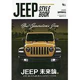 JEEP STYLE BOOK 2020 SPRING―JEEP好きのための情報誌 ビギナー派、カスタム派に向けたこれからのジープスタイル (Grafis Mook)
