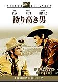 誇り高き男[DVD]