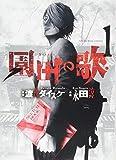 園田の歌 / 永田諒 渡邊ダイスケ のシリーズ情報を見る