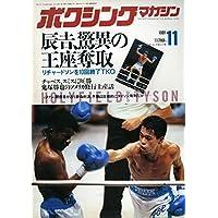 ボクシングマガジン 1991年 11月号