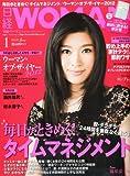日経 WOMAN (ウーマン) 2012年 01月号 [雑誌]
