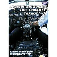 世界のエアライナー Special Edition 13 The Cockpit Takeoff-1