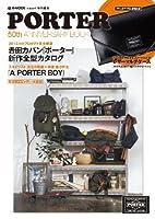 smart特別編集 PORTER 50th ANNIVERSARY BOOK (e-MOOK 宝島社ブランドムック)
