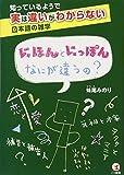 「にほん と にっぽん なにが違うの?―知っているようで実は違いがわからない日本語の雑学」妹尾 みのり