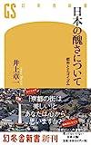 「日本の醜さについて 都市とエゴイズム (幻冬舎新書)」販売ページヘ