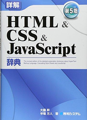 詳解HTML&CSS&JavaScript辞典 第5版の詳細を見る