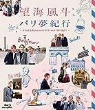 望海風斗、パリ夢紀行 ~かんぽ生命Presents ドリームメーカー3より~ [Blu-ray]