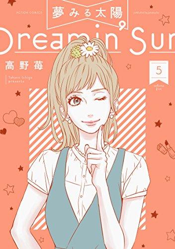 夢みる太陽(5) (アクションコミックス)
