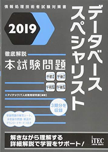 2019徹底解説データベーススペシャリスト本試験問題 (情報処理技術者試験対策書)