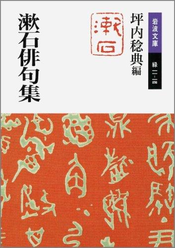 漱石俳句集 (岩波文庫)の詳細を見る