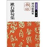 漱石俳句集 (岩波文庫)