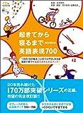 起きてから寝るまで英語表現700 / 吉田 研作 のシリーズ情報を見る