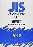JISハンドブック2015 鉄鋼 2