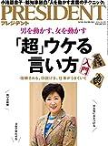 PRESIDENT (プレジデント) 2016年10/31号「『超』ウケる言い方」[雑誌]