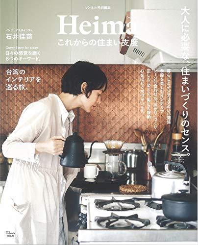 リンネル特別編集 Heima これからの住まい支度 (TJMOOK)