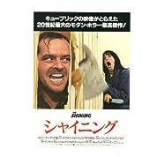 映画チラシ 「シャイニング」監督 スタンリー・キューブリック 出演 ジャック・ニコルソン、シェリー・デュバル