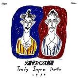 火曜サスペンス劇場 Tuesday Suspense Theater 1990