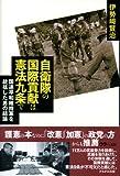 自衛隊の国際貢献は憲法九条で―国連平和維持軍を統括した男の結論
