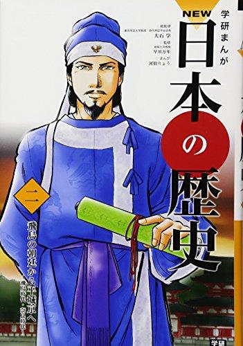 学習まんが NEW日本の歴史02 飛鳥の朝廷から平城京へ (学研まんが NEW日本の歴史)の詳細を見る