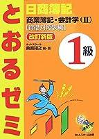 日商簿記1級 とおるゼミ 商業簿記・会計学〈2〉貸借対照表編
