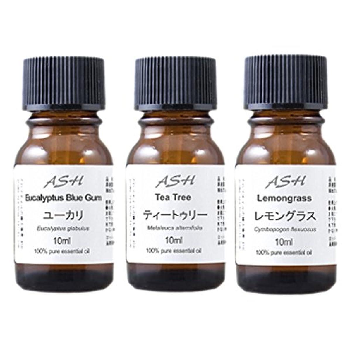 啓発するおばあさん最少ASH エッセンシャルオイル 10mlx3本セット【アロマオイル 精油】(ハウスキーピンク)ティートゥリー(ティーツリー) ユーカリ レモングラス AEAJ表示基準適合認定精油