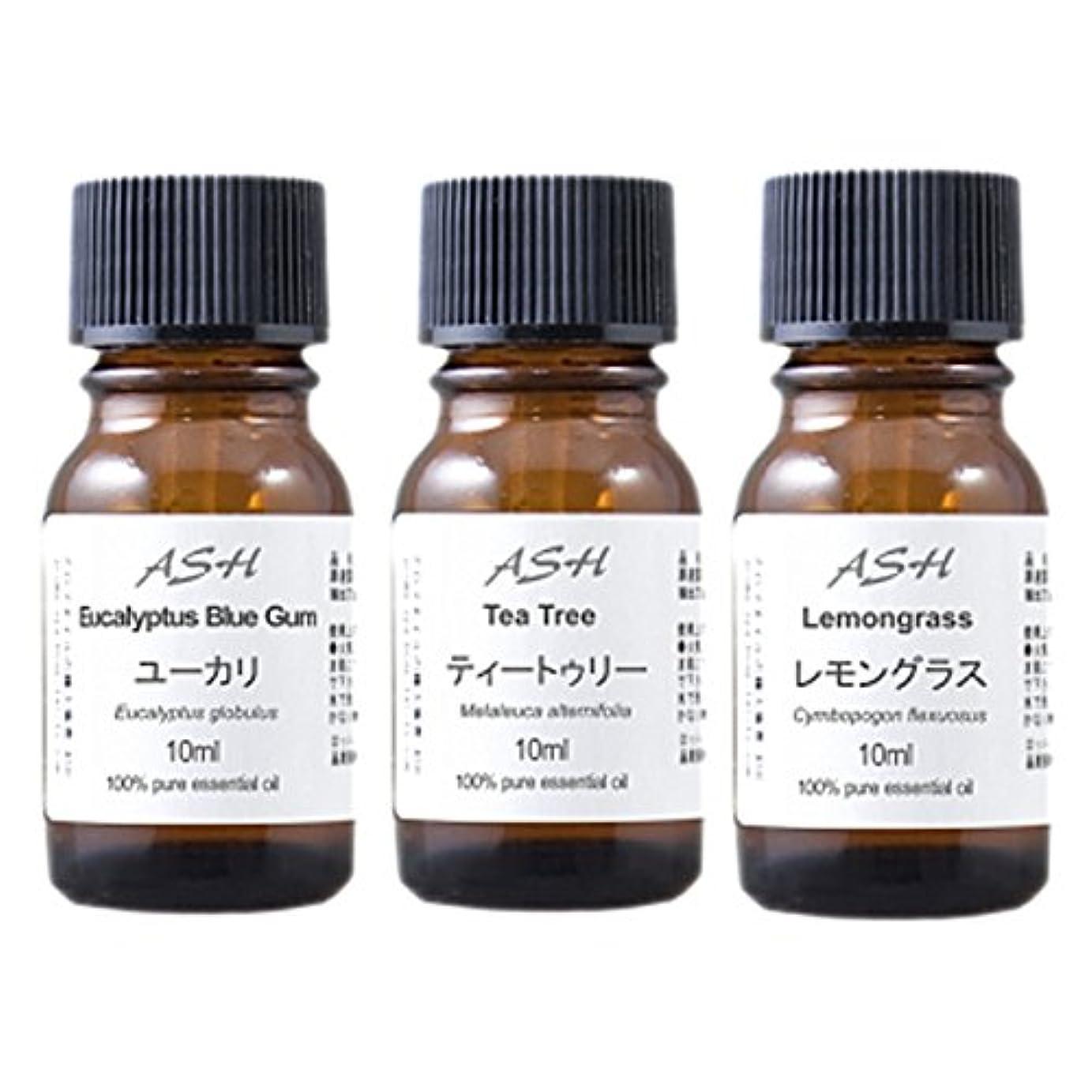 不定生き返らせる雨ASH エッセンシャルオイル 10mlx3本セット【アロマオイル 精油】(ハウスキーピンク)ティートゥリー(ティーツリー) ユーカリ レモングラス AEAJ表示基準適合認定精油