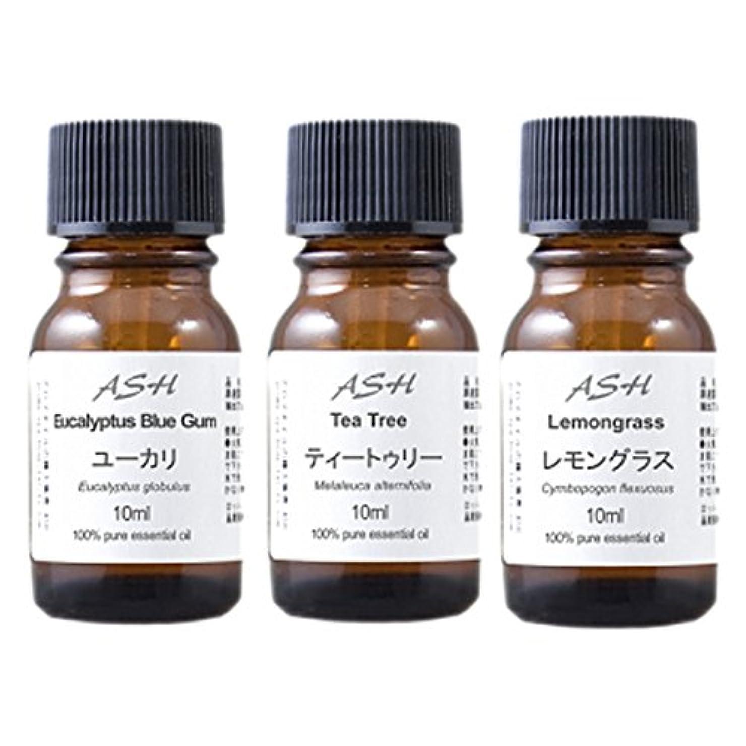 名前ポット配列ASH エッセンシャルオイル 10mlx3本セット【アロマオイル 精油】(ハウスキーピンク)ティートゥリー(ティーツリー) ユーカリ レモングラス AEAJ表示基準適合認定精油
