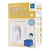 【保管付宅配クリーニングサービス】 ぽわぽわ保管付衣類クリーニングパック(15点)