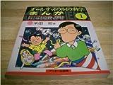 オールザットウルトラ科学まんが〈1〉 (Login Books)