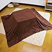 こたつ中掛け毛布 やわらかなマイクロファイバー素材 こたつをもっと暖かに省エネ (大判長方形, ブラウン)214-410-245-BR