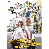シャバダバのロケハバラ [DVD]