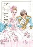 さいとうちほ画集 NEE LA ROSE-薔薇に生まれて- (ハーモニィコミックス)