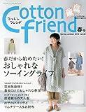 Cotton friend (コットンフレンド) 2013年春号 [雑誌] (03月号vol.46) 画像