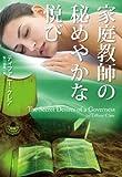 Best 歴史ロマンス小説 - 家庭教師の秘めやかな悦び (扶桑社BOOKSロマンス) Review