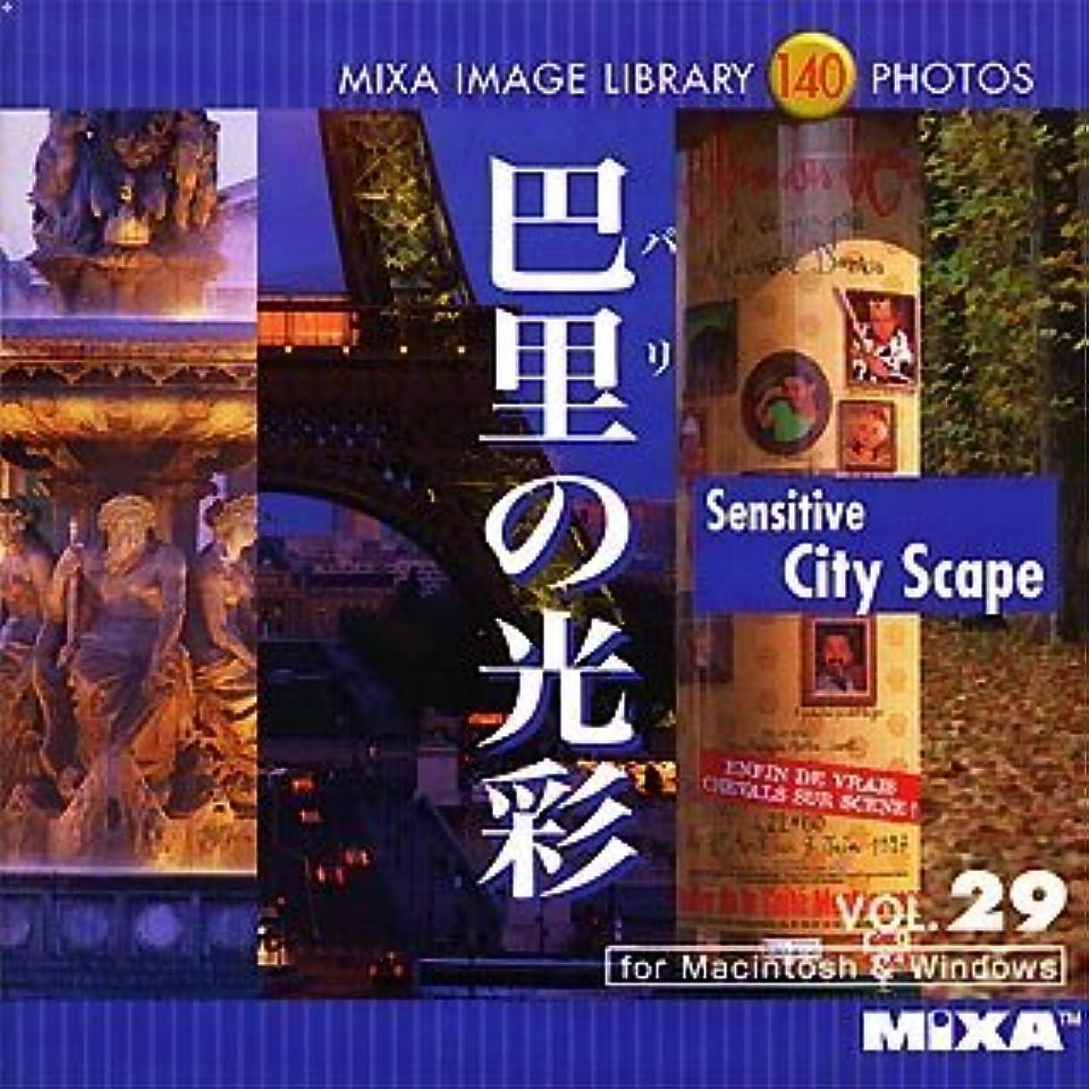 支出思い出注目すべきMIXA IMAGE LIBRARY Vol.29 巴里(パリ)の光彩