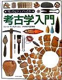 考古学入門 (「知」のビジュアル百科)
